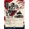 Précepteur Diabolique V2 Edition Japonaise